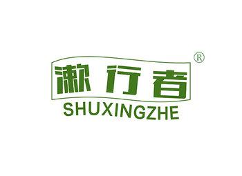 21-A571 漱行者,SHUXINGZHE