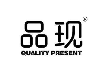 9-B1472 品现 QUALITY PRESENT