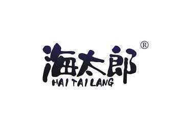 海太郎,HAITAILANG