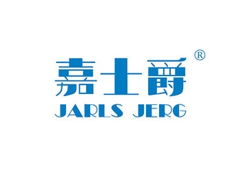 32-A403 嘉士爵,JARLS JERG
