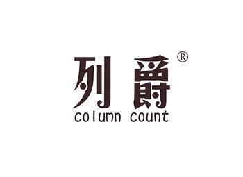 19-A547 列爵,COLUMN COUNT