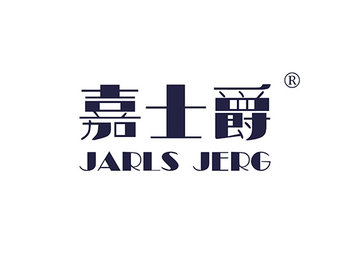 33-A1078 嘉士爵,JARLS JERG