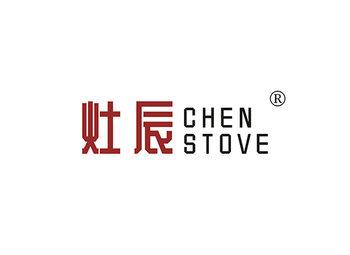 11-A1276 灶辰,CHEN STOVE,CHEN