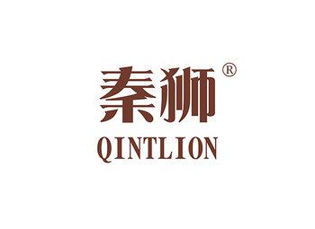 8-A126 秦狮,QINTLION