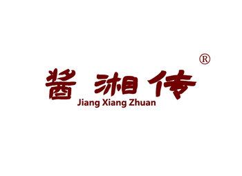 30-A1599 酱湘传 JIANGXIANGZHUAN