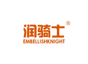 4-A210 润骑士,EMBELLISH KNIGHT