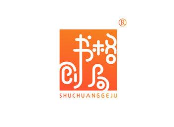 41-A206 书创格局,SHUCHUANGGEJU