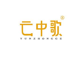 云中歌,YUNZHONGGE