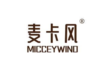 9-A1458 麦卡风 MICCEYWIND