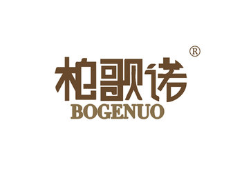 20-A814 柏歌诺,BOGENUO