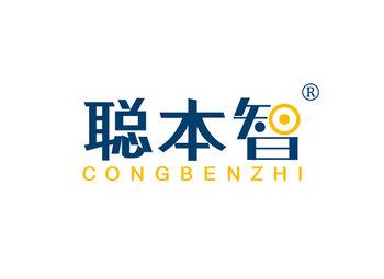 41-A210 聪本智 CONGBENZHI