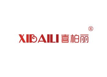 19-A552 喜柏丽,XIBAILI