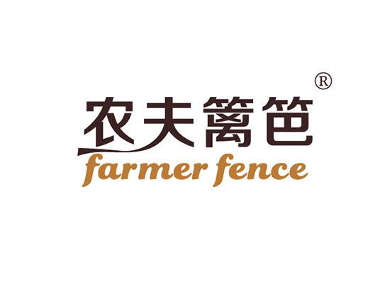 农夫篱笆 FARMER FENCE