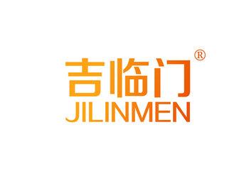 吉临门,JILINMEN