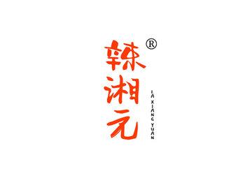 43-A1278 辣湘元,LAXIANGYUAN