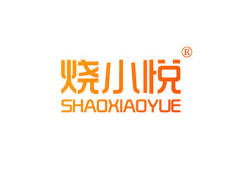 43-A1279 烧小悦,SHAOXIAOYUE