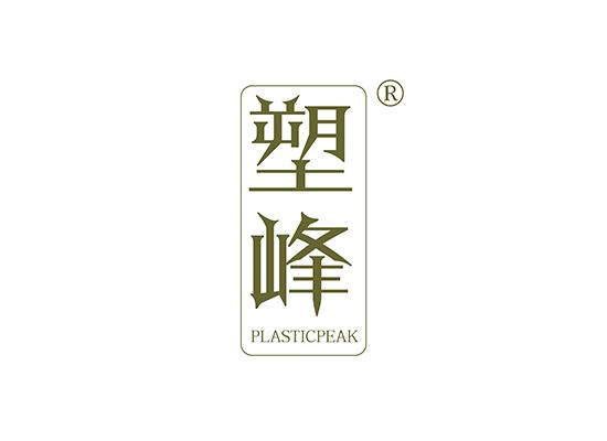 塑峰,PLASTICPEAK