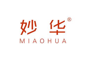 37-A058 妙华,MIAOHUA