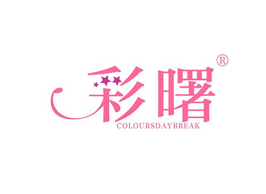 彩曙,COLOURSDAYBREAK