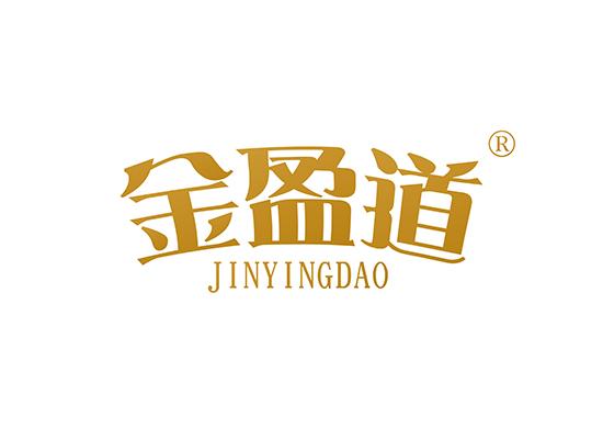 金盈道,JINYINGDAO
