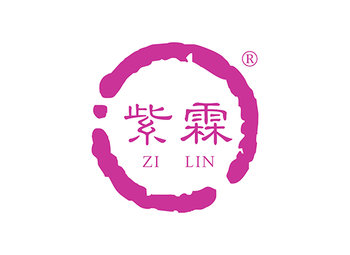 21-A567 紫霖,ZILIN