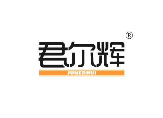君尔辉,JUNERHUI