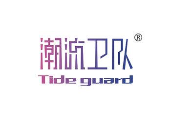 18-A1310 潮流卫队,TIDE GUARD