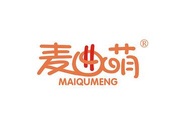 29-A1537 麦曲萌,MAIQUMENG