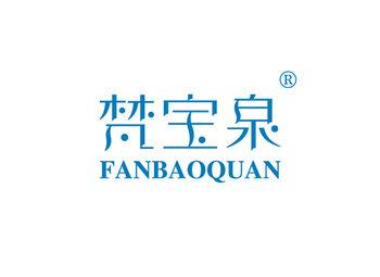 梵宝泉,FANBAOQUAN