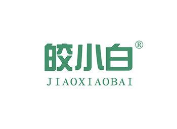 28-A568 皎小白,JIAOXIAOBAI