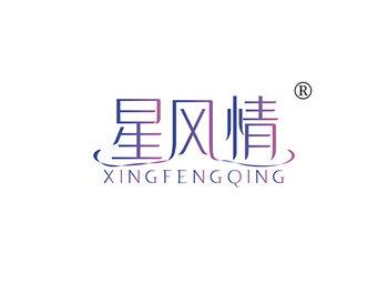 星风情,XINGFENGQING