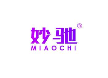 4-A218 妙驰,MIAOCHI