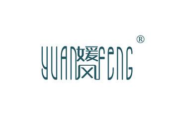 媛风,YUANFENG
