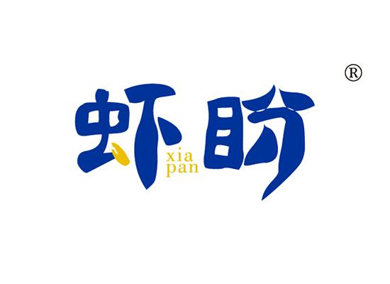 虾盼,XIA PAN,XIAPAN