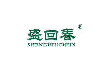 5-A1003 盛回春,SHENGHUICHUN