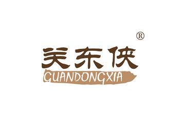 31-A425 关东侠,GUANDONGXIA