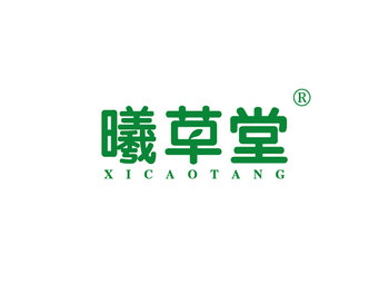 5-A1000 曦草堂,XICAOTANG