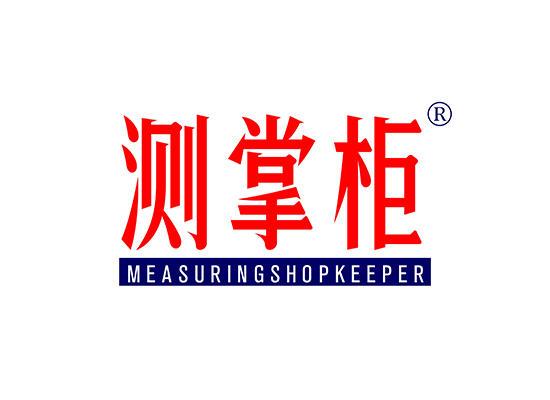 9-A1486 测掌柜 MEASURINGSHOPKEEPER