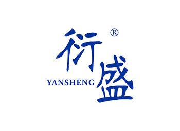 5-B978 衍盛,YANSHENG