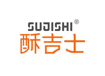 酥吉士,SUJISHI