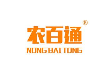 农百通,NONGBAITONG