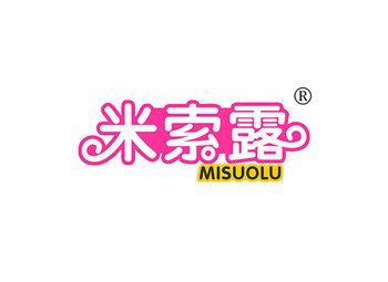 米索露,MISUOLU