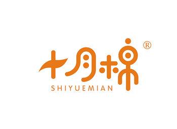 十月棉,SHIYUEMIAN