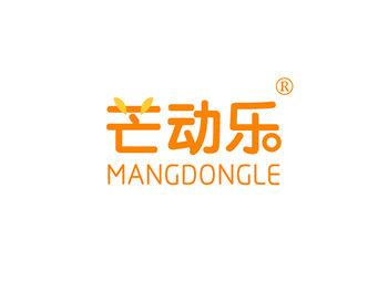 芒动乐,MANGDONGLE