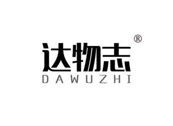 达物志,DAWUZHI