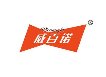 威百诺,WICONUGHT