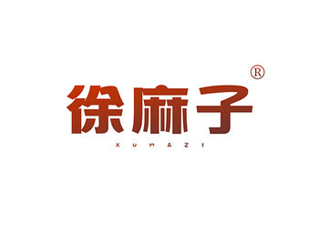 30-A1654 徐麻子,XUMAZI