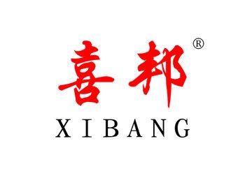 喜邦,XIBANG