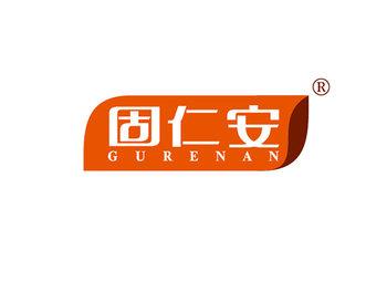 5-A1023 固仁安,GURENAN