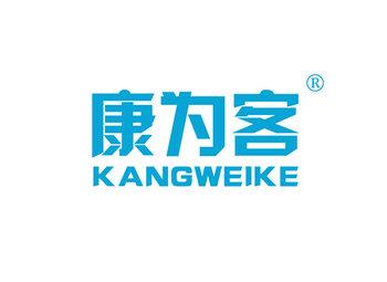 5-A1025 康为客,KANGWEIKE